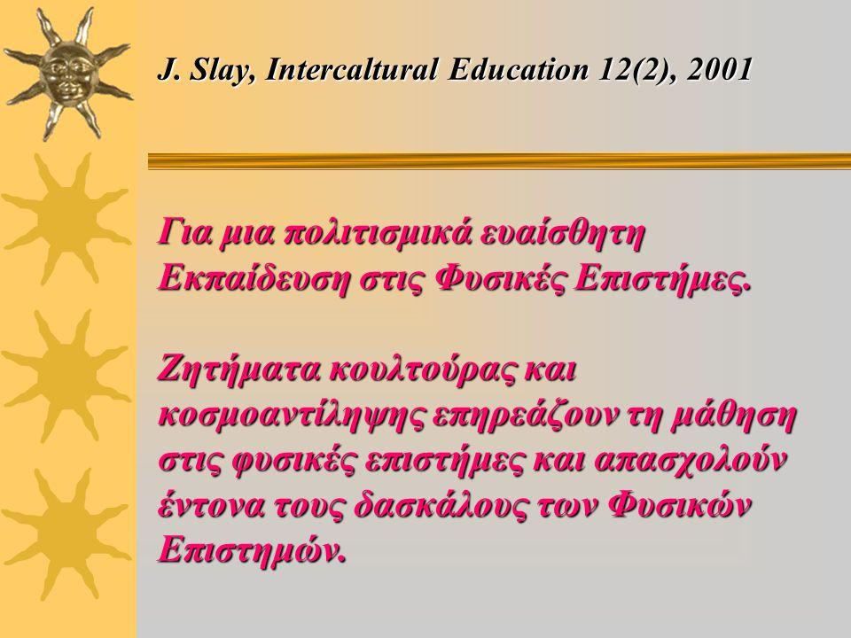 J. Slay, Intercaltural Education 12(2), 2001 Για μια πολιτισμικά ευαίσθητη Εκπαίδευση στις Φυσικές Επιστήμες. Ζητήματα κουλτούρας και κοσμοαντίληψης ε