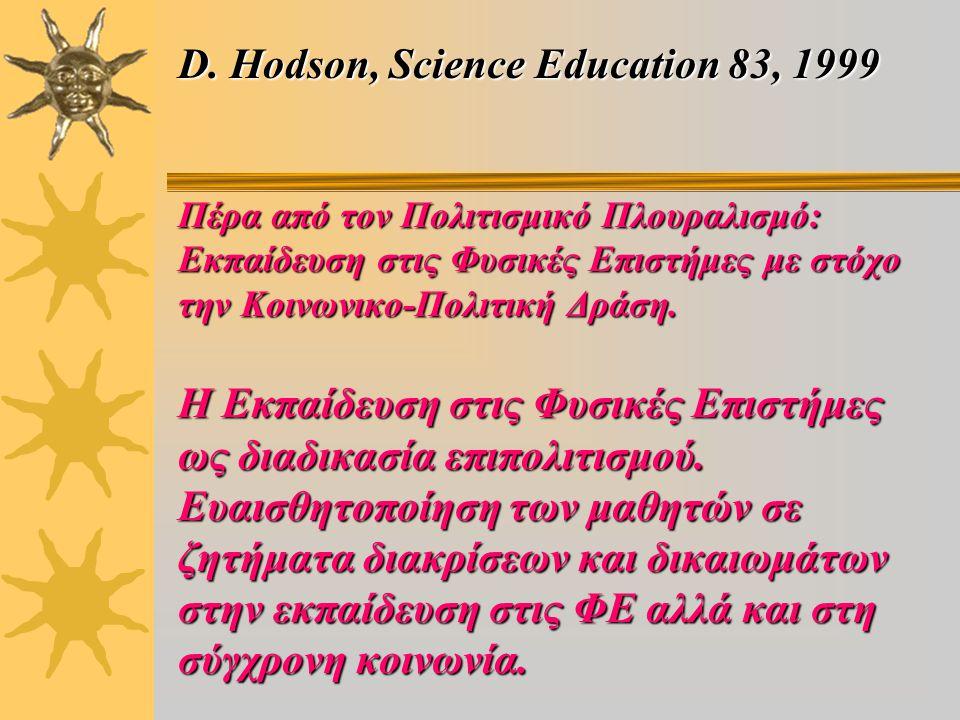 D. Hodson, Science Education 83, 1999 Πέρα από τον Πολιτισμικό Πλουραλισμό: Εκπαίδευση στις Φυσικές Επιστήμες με στόχο την Κοινωνικο-Πολιτική Δράση. H