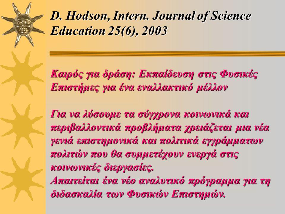 D. Hodson, Intern. Journal of Science Education 25(6), 2003 Καιρός για δράση: Εκπαίδευση στις Φυσικές Επιστήμες για ένα εναλλακτικό μέλλον Για να λύσο