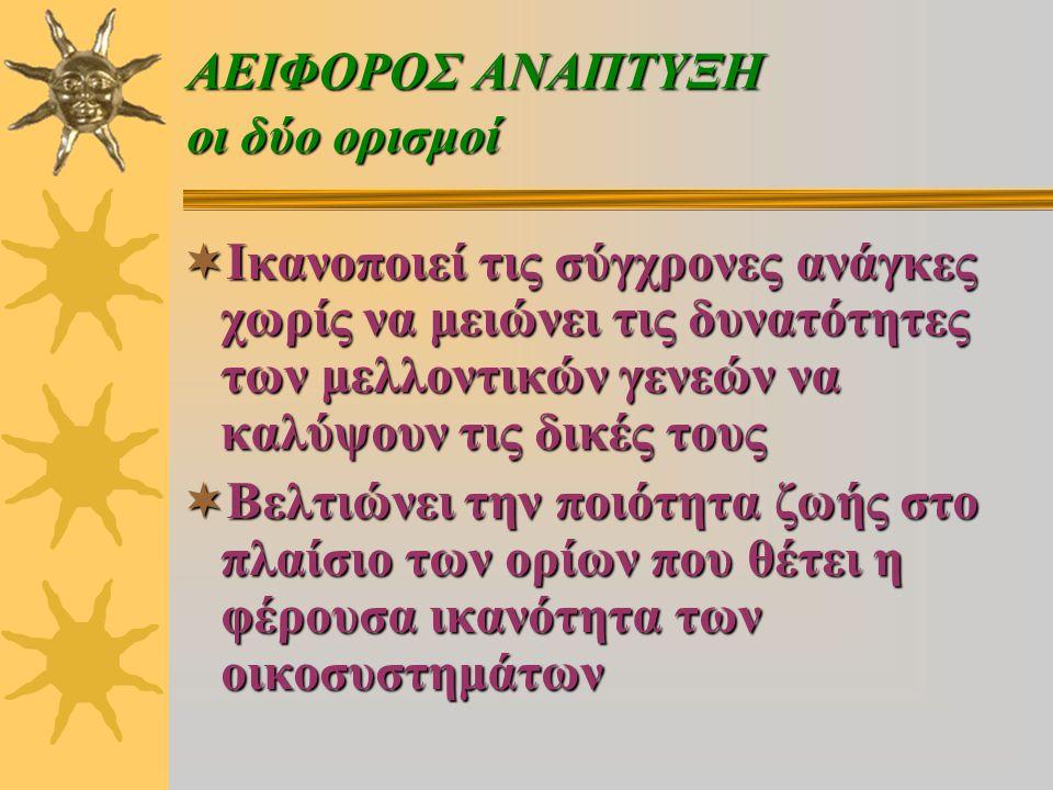 ΟΨΕΙΣ ΤΗΣ ΕΑΑ  Έμφαση στην Ανάπτυξη (επιχειρηματικοί κύκλοι)  Έμφαση στην Αειφορία (σύμφωνα με τη διακήρυξη της Συνδιάσκεψης για την ΠΕ, Θεσσαλονίκη 1997)  Δεν μπορεί να υπάρξει Αειφόρος Ανάπτυξη με το συγκεκριμένο οικονομικό σύστημα – Κριτική Στάση