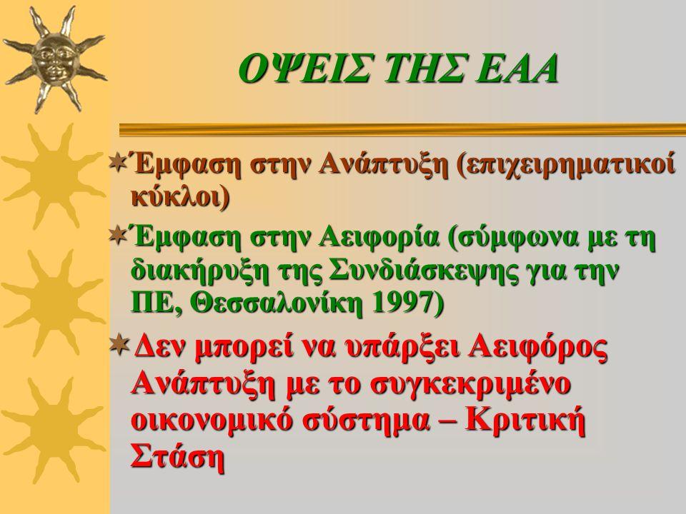 ΟΨΕΙΣ ΤΗΣ ΕΑΑ  Έμφαση στην Ανάπτυξη (επιχειρηματικοί κύκλοι)  Έμφαση στην Αειφορία (σύμφωνα με τη διακήρυξη της Συνδιάσκεψης για την ΠΕ, Θεσσαλονίκη