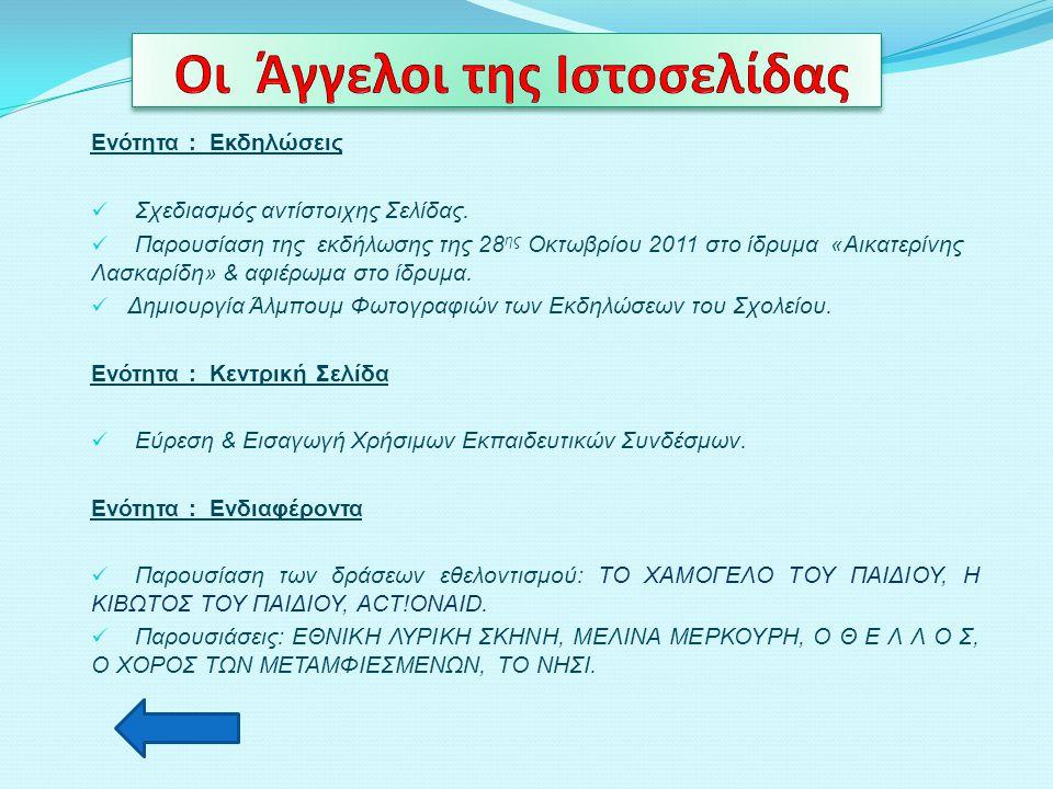Ενότητα : Εκδηλώσεις Σχεδιασμός αντίστοιχης Σελίδας. Παρουσίαση της εκδήλωσης της 28 ης Οκτωβρίου 2011 στο ίδρυμα «Αικατερίνης Λασκαρίδη» & αφιέρωμα σ