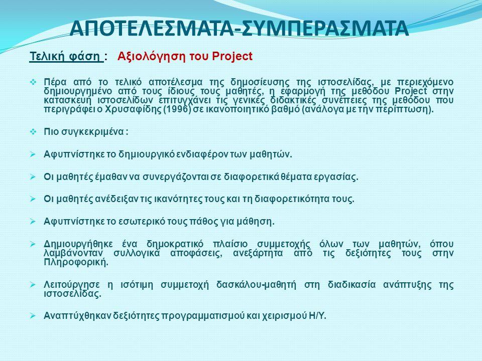 ΑΠΟΤΕΛΕΣΜΑΤΑ-ΣΥΜΠΕΡΑΣΜΑΤΑ Τελική φάση : Αξιολόγηση του Project  Πέρα από το τελικό αποτέλεσμα της δημοσίευσης της ιστοσελίδας, με περιεχόμενο δημιουρ
