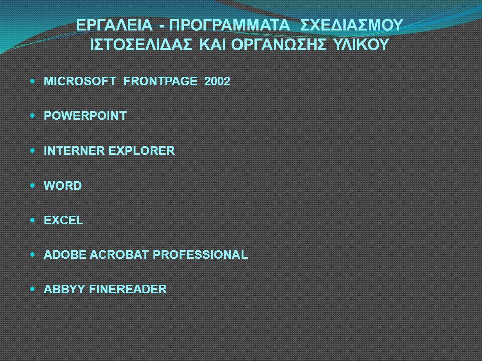 ΕΡΓΑΛΕΙΑ - ΠΡΟΓΡΑΜΜΑΤΑ ΣΧΕΔΙΑΣΜΟΥ ΙΣΤΟΣΕΛΙΔΑΣ ΚΑΙ ΟΡΓΑΝΩΣΗΣ ΥΛΙΚΟΥ MICROSOFT FRONTPAGE 2002 POWERPOINT INTERNER EXPLORER WORD EXCEL ADOBE ACROBAT PROF