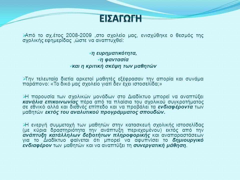  Από το σχ.έτος 2008-2009,στο σχολείο μας, ενισχύθηκε ο θεσμός της σχολικής εφημερίδας,ώστε να αναπτυχθεί: η ευρηματικότητα, η φαντασία και η κριτική