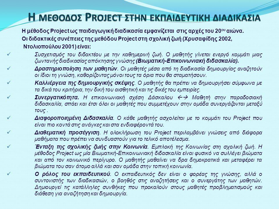 Η μέθοδος Project ως παιδαγωγική διαδικασία εμφανίζεται στις αρχές του 20 ου αιώνα. Οι διδακτικές συνέπειες της μεθόδου Project στη σχολική ζωή (Χρυσα
