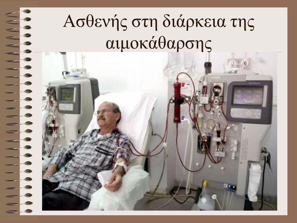 Ασθενής στη διάρκεια της αιμοκάθαρσης