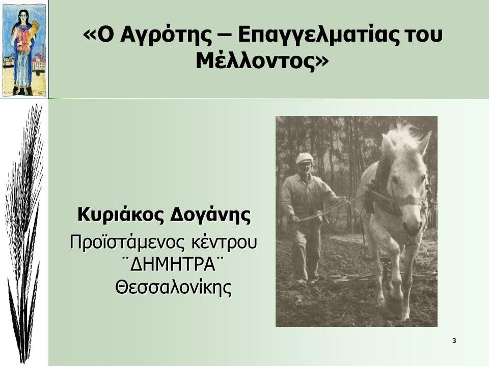 Κυριάκος Δογάνης Προϊστάμενος κέντρου ¨ΔΗΜΗΤΡΑ¨ Θεσσαλονίκης «Ο Αγρότης – Επαγγελματίας του Μέλλοντος» 3