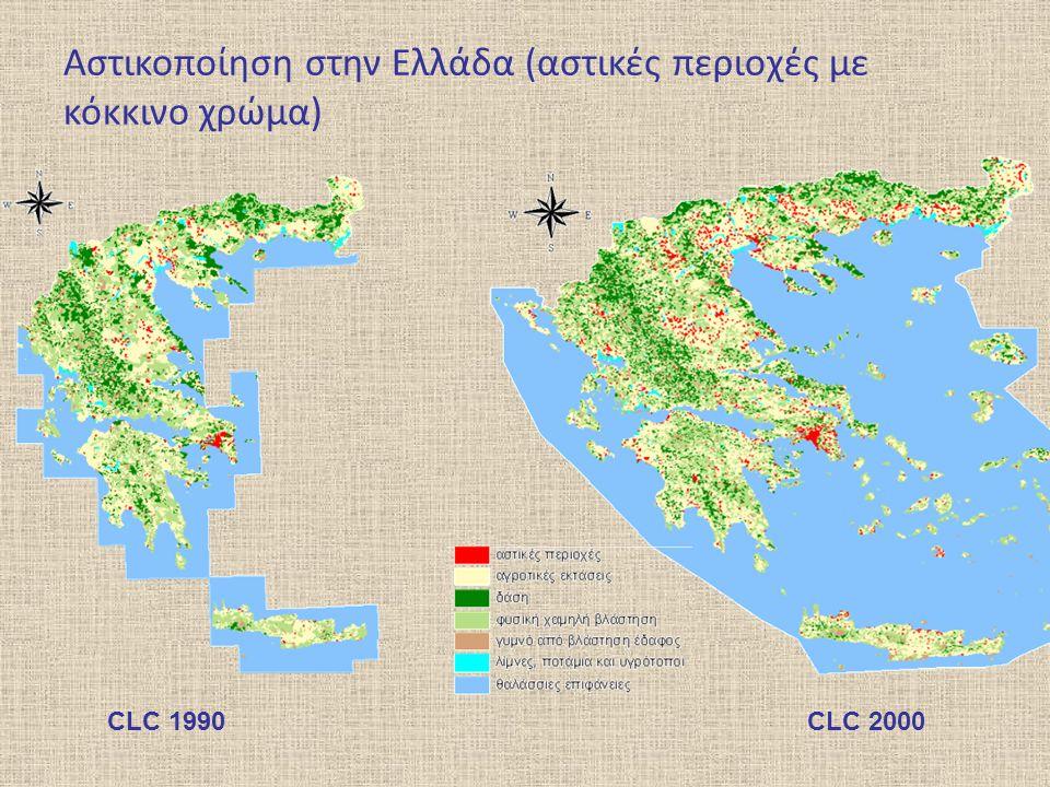 Αστικοποίηση στην Ελλάδα (αστικές περιοχές με κόκκινο χρώμα) CLC 1990CLC 2000