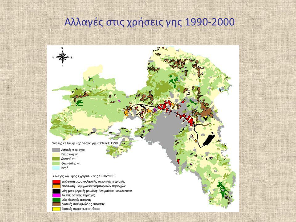 Αλλαγές στις χρήσεις γης 1990-2000