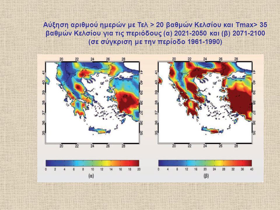 Aύξηση αριθμού ημερών με Τελ > 20 βαθμών Κελσίου και Τmax> 35 βαθμών Κελσίου για τις περιόδους (α) 2021-2050 και (β) 2071-2100 (σε σύγκριση με την περ