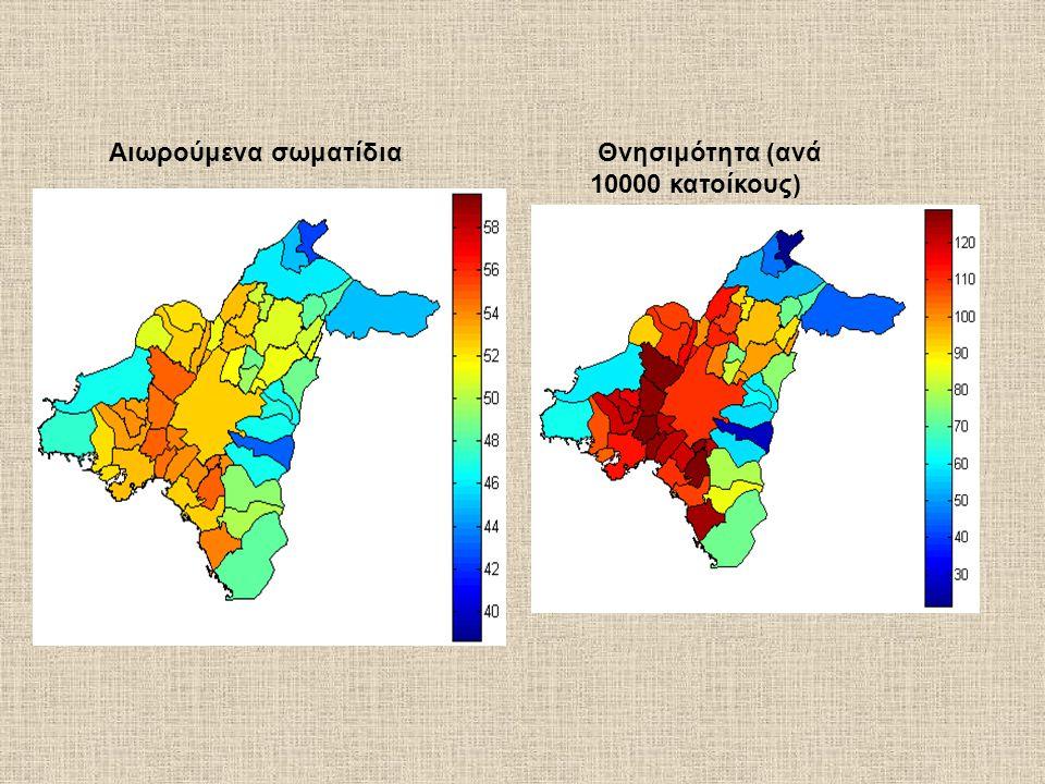 Αιωρούμενα σωματίδια Θνησιμότητα (ανά 10000 κατοίκους)