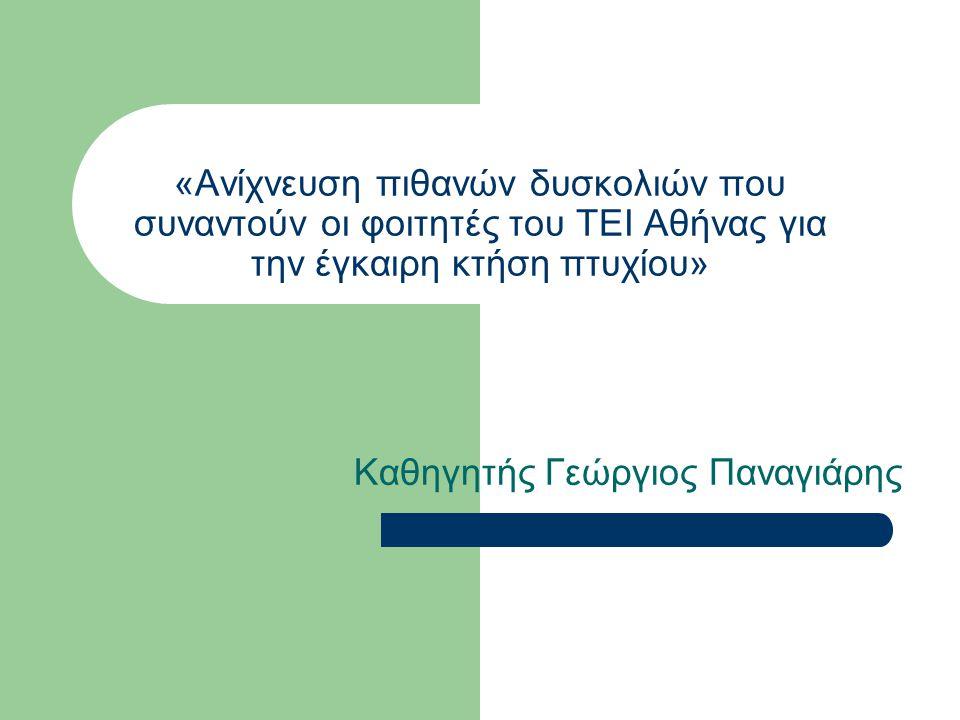 «Ανίχνευση πιθανών δυσκολιών που συναντούν οι φοιτητές του ΤΕΙ Αθήνας για την έγκαιρη κτήση πτυχίου» Καθηγητής Γεώργιος Παναγιάρης