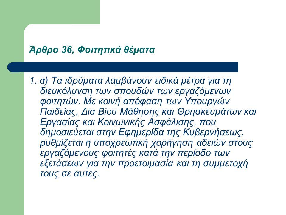 Άρθρο 36, Φοιτητικά θέματα 1.