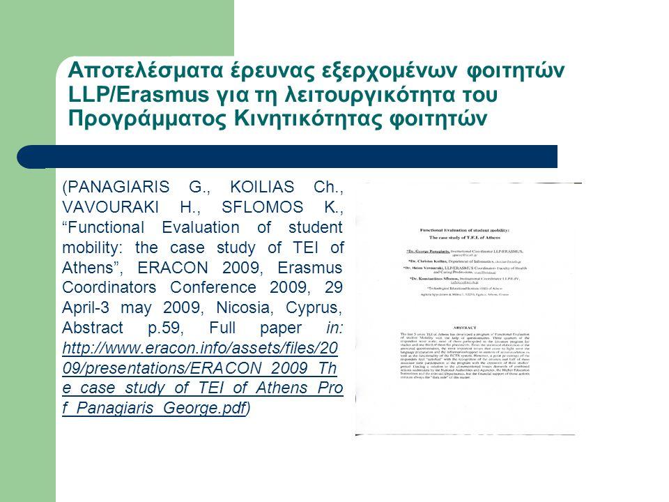Αποτελέσματα έρευνας εξερχομένων φοιτητών LLP/Erasmus για τη λειτουργικότητα του Προγράμματος Κινητικότητας φοιτητών (PANAGIARIS G., KOILIAS Ch., VAVO