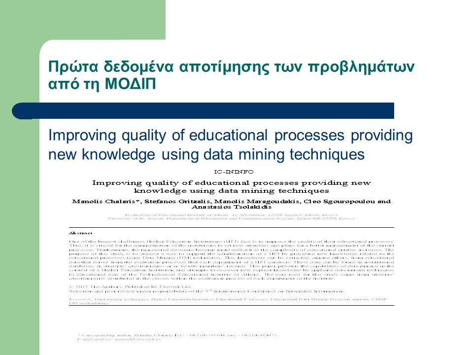 Πρώτα δεδομένα αποτίμησης των προβλημάτων από τη ΜΟΔΙΠ Improving quality of educational processes providing new knowledge using data mining techniques