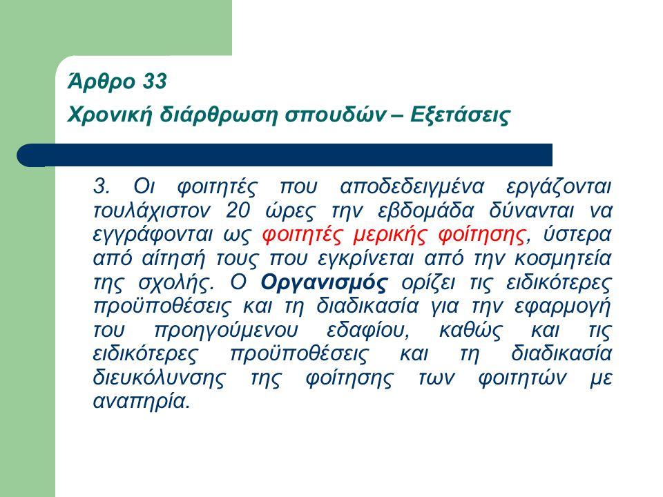 Άρθρο 33 Χρονική διάρθρωση σπουδών – Εξετάσεις 3.