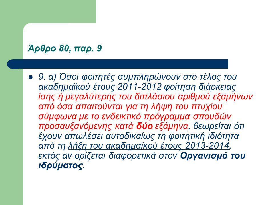 Άρθρο 80, παρ. 9 9.