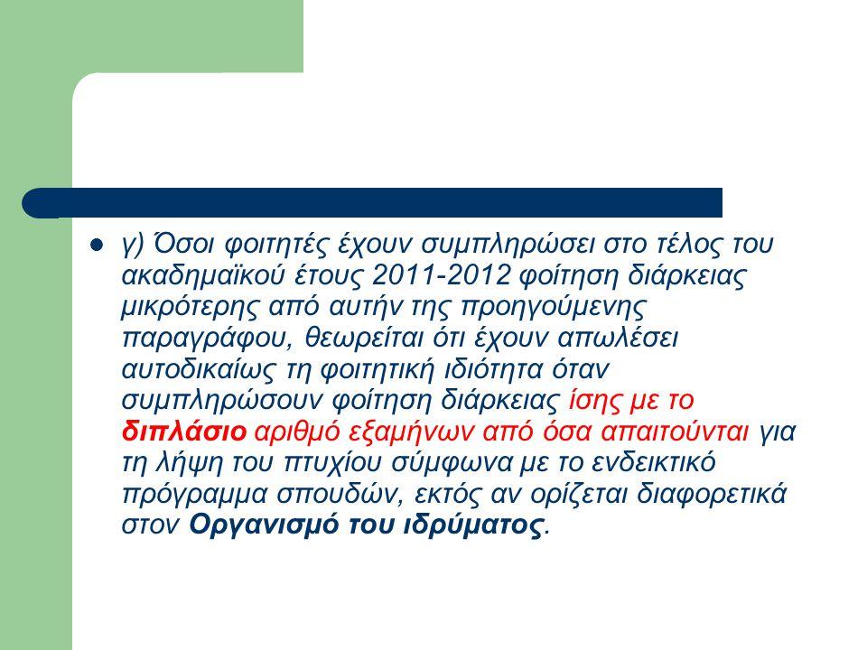 Πιθανές αιτίες καθυστέρησης για την κτήση πτυχίου των φοιτητών στο ΤΕΙ Αθήνας Δυσμενείς οικογενειακές οικονομικές συνθήκες Έλλειψη απαραίτητου χρόνου για παρακολούθηση μαθημάτων λόγω εργασίας Μόνιμη διαμονή εκτός Αθηνών Έλλειψη ενδιαφέροντος των εισερχομένων για το γνωστικό αντικείμενο του τμήματός τους Έλλειμμα γνωστικών προαπαιτούμενων λόγω του τρόπου εισαγωγής τους (ΤΕΛ, ΕΠΑΛ κλπ) Έλλειμμα γλωσσικών δεξιοτήτων λόγω καταγωγής (αλλοδαποί κλπ) Μαθησιακές δυσκολίες (ΑμΕΑ κλπ)