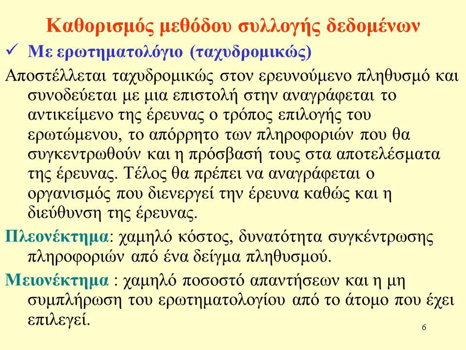 27 Σχέδιο Δειγματοληψίας Π.χ.