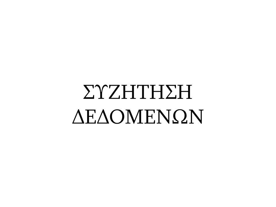 ΣΥΖΗΤΗΣΗ ΔΕΔΟΜΕΝΩΝ