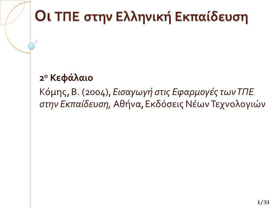 Σκοπός πρωτοβάθμια δευτεροβάθμια Συνοπτική περιγραφή και ανάλυση της θέσης των ΤΠΕ στην ελληνική - πρωτοβάθμια και - δευτεροβάθμια εκπαίδευση.