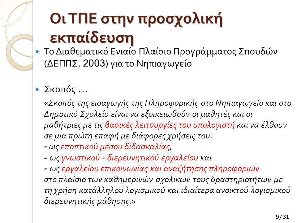 Οι ΤΠΕ στο Γυμνάσιο Η πρώτη ( αν εξαιρέσουμε τους κλάδους πληροφορικής των ΤΕΛ - ΕΠΛ και των Τεχνικών Επαγγελματικών Σχολών ) σχολική βαθμίδα μαζικής εισαγωγής ενός αυτόνομου μαθήματος πληροφορικής στην ελληνική υποχρεωτική εκπαίδευση.