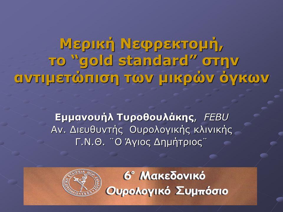 """Μερική Νεφρεκτομή, το """"gold standard"""" στην αντιμετώπιση των μικρών όγκων Εμμανουήλ Τυροθουλάκης, FEBU Aν. Διευθυντής Ουρολογικής κλινικής Γ.Ν.Θ. ¨Ο Άγ"""