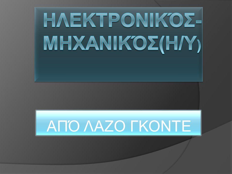 ΑΠΌ ΛΑΖΟ ΓΚΟΝΤΕ