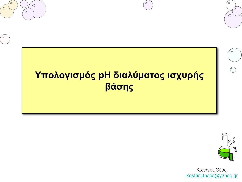 Κων/νος Θέος, kostasctheos@yahoo.gr kostasctheos@yahoo.gr Ανάμειξη διαλυμάτων δύο ισχυρών οξέων ή δύο ισχυρών βάσεων Ανάμειξη διαλυμάτων δύο ισχυρών οξέων ή δύο ισχυρών βάσεων