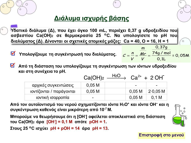 Κων/νος Θέος, kostasctheos@yahoo.gr kostasctheos@yahoo.gr Όταν αναμειγνύονται διαλύματα δύο ισχυρών οξέων ή δύο ισχυρών βάσεων, βρίσκουμε τις συγκεντρώσεις κάθε ουσίας στο τελικό διάλυμα.