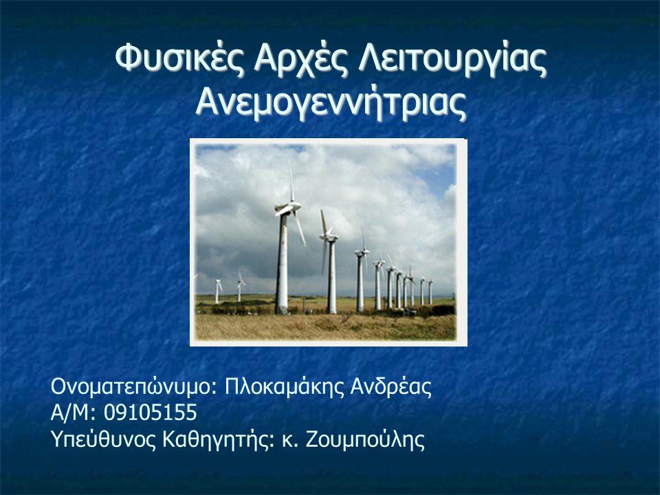 Αιολική Ενέργεια  Η Αιολική Ενέργεια είναι μια από τις πιο παλιές φυσικές πηγές ενέργειας που αξιοποιήθηκε σε μηχανική μορφή.