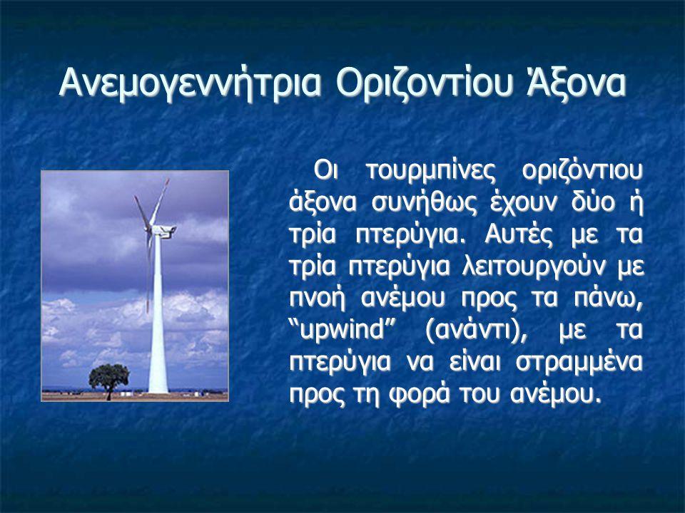 Μεγέθη τουρμπινών αιολικής ενέργειας Οι τουρμπίνες εμπορικής κλίμακας κυμαίνονται σε μέγεθος από 100 kW έως αρκετά MW.