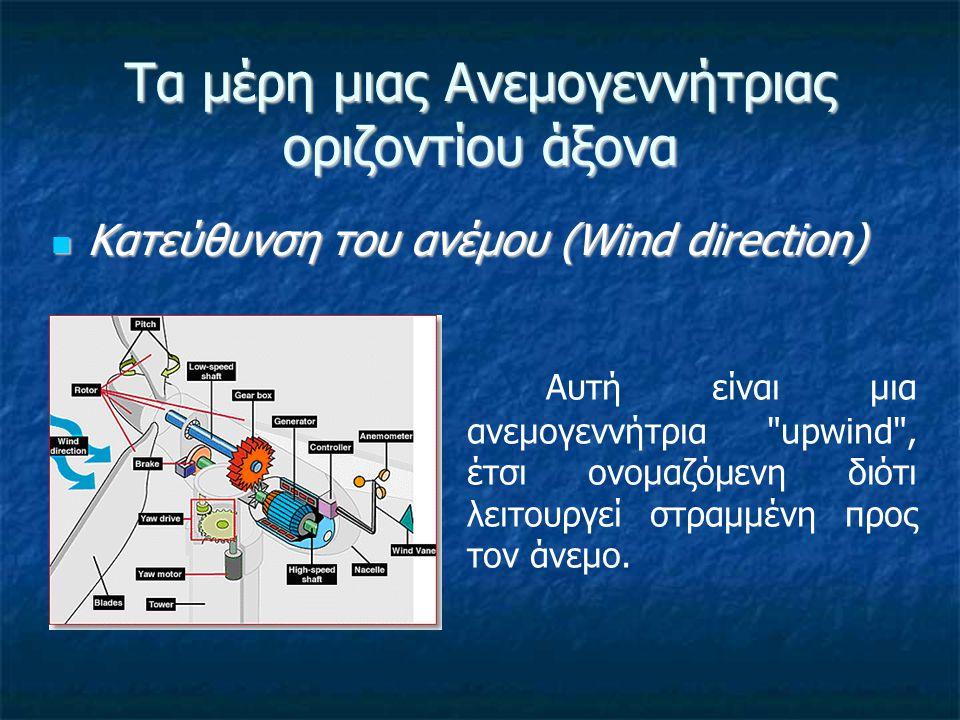Τα μέρη μιας Ανεμογεννήτριας οριζοντίου άξονα Ανεμομετρητής (Anemometer) Ανεμομετρητής (Anemometer) Μετρά την ταχύτητα του ανέμου και μεταφέρει δεδομένα για την ταχύτητα του ανέμου στον ελεγκτή.