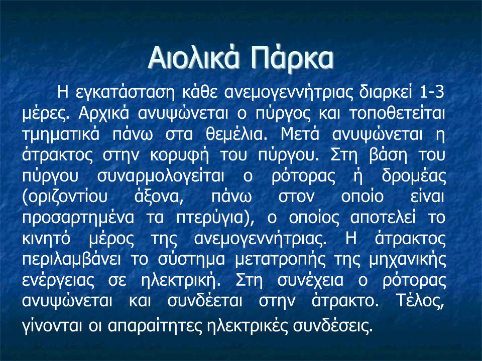 Αιολικά Πάρκα στην Ελλάδα Προσπάθεια εκμετάλλευσης του υψηλού αιολικού δυναμικού της χώρας μας γίνεται τα τελευταία χρόνια.