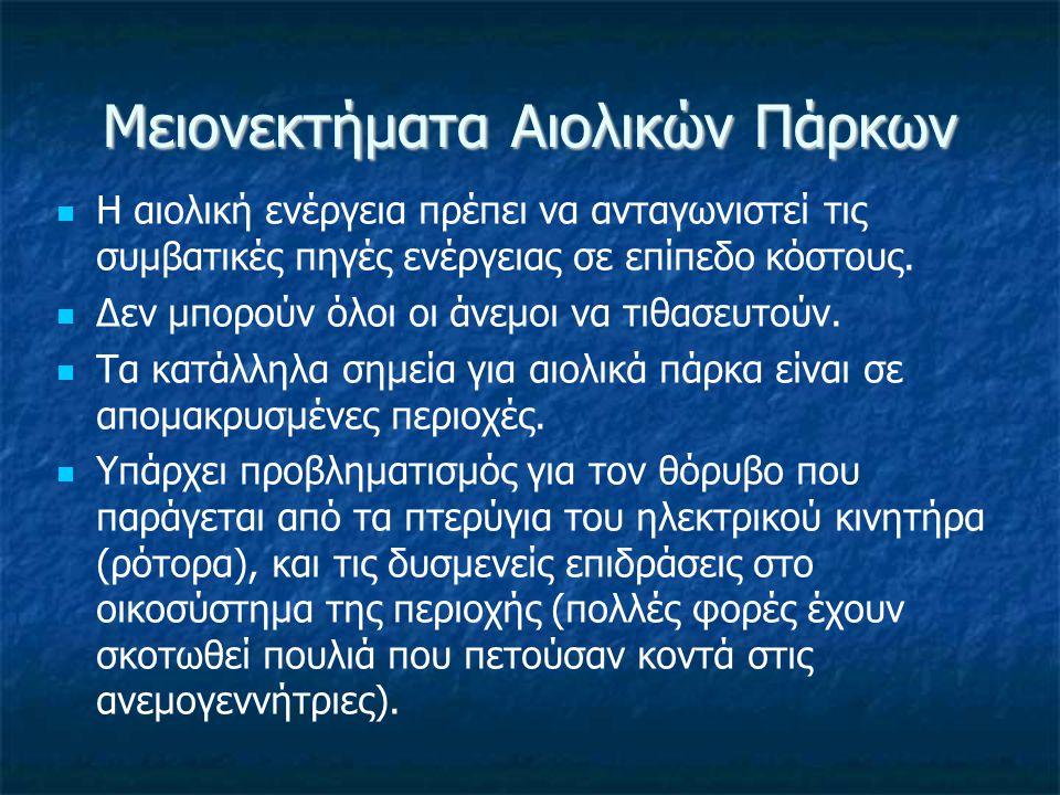 Συμπεράσματα Σε σύγκριση με άλλες χώρες, εντός και εκτός Ε.Ε., οι μονάδες παραγωγής ηλεκτρικής ενέργειας από Εναλλακτικές Πηγές Ενέργειας, στην Ελλάδα είναι σε πρώιμα στάδια, και αυτό οφείλεται στη μεγάλη γραφειοκρατία που πρέπει να περάσει ένας ενδιαφερόμενος και στις φοβίες - αντιδράσεις των κατοίκων, κάθε περιοχής που γίνονται μελέτες για νέες εγκαταστάσεις.