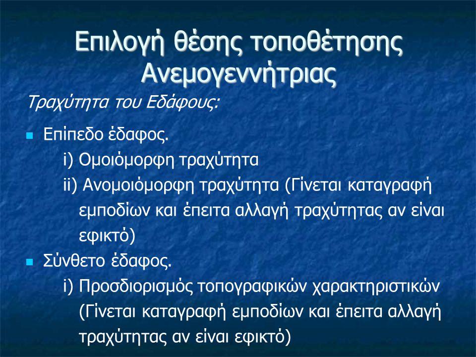 Τύποι Ανεμογεννήτριας Οι σύγχρονες τουρμπίνες αιολικής ενέργειας (Ανεμογεννήτριες) εμπίπτουν σε δύο βασικές ομάδες βάσει του άξονα περιστροφής των πτερυγίων: Οι σύγχρονες τουρμπίνες αιολικής ενέργειας (Ανεμογεννήτριες) εμπίπτουν σε δύο βασικές ομάδες βάσει του άξονα περιστροφής των πτερυγίων: Την κατηγορία του οριζόντιου άξονα Την κατηγορία του οριζόντιου άξονα Την κατηγορία του κατακόρυφου άξονα Την κατηγορία του κατακόρυφου άξονα