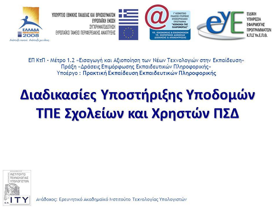 Ανάδοχος: Ερευνητικό Ακαδημαϊκό Ινστιτούτο Τεχνολογίας Υπολογιστών ΕΠ ΚτΠ – Μέτρο 1.2 «Εισαγωγή και Αξιοποίηση των Νέων Τεχνολογιών στην Εκπαίδευση» Πράξη «Δράσεις Επιμόρφωσης Εκπαιδευτικών Πληροφορικής» Υποέργο : Πρακτική Εκπαίδευση Εκπαιδευτικών Πληροφορικής