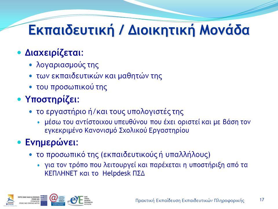 Πρακτική Εκπαίδευση Εκπαιδευτικών Πληροφορικής Εκπαιδευτική / Διοικητική Μονάδα Διαχειρίζεται: λογαριασμούς της των εκπαιδευτικών και μαθητών της του