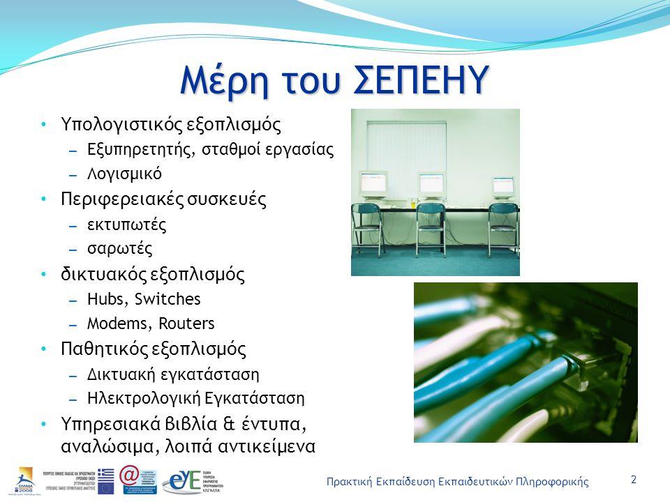 Πρακτική Εκπαίδευση Εκπαιδευτικών Πληροφορικής Helpdesk ΠΣΔ Διεπαφή με τον χρήστη: οδηγίες και FAQs στον δικτυακό τόπο www.sch.gr/helpdeskwww.sch.gr/helpdesk πολυμεσικές οδηγίες (video streaming) στον ίδιο δικτυακό τόπο, ενότητα «Οδηγίες» Μέσω τηλεφώνου: 801.11.801.81 Μέσω e-mail: helpdesk@.sch.gr ή, helpdesk@.sch.gr helpdesk@sch.gr helpdesk@sch.gr Μέσω Fax: όταν απαιτείται πιστοποίηση ταυτότητάς του Οι αριθμοί fax βρίσκονται στην διεύθυνση www.sch.gr/helpdeskwww.sch.gr/helpdesk E-mail με ψηφιακή υπογραφή: αιτήματα για τα οποία απαιτείται πιστοποίηση ταυτότητας οι μονάδες 23