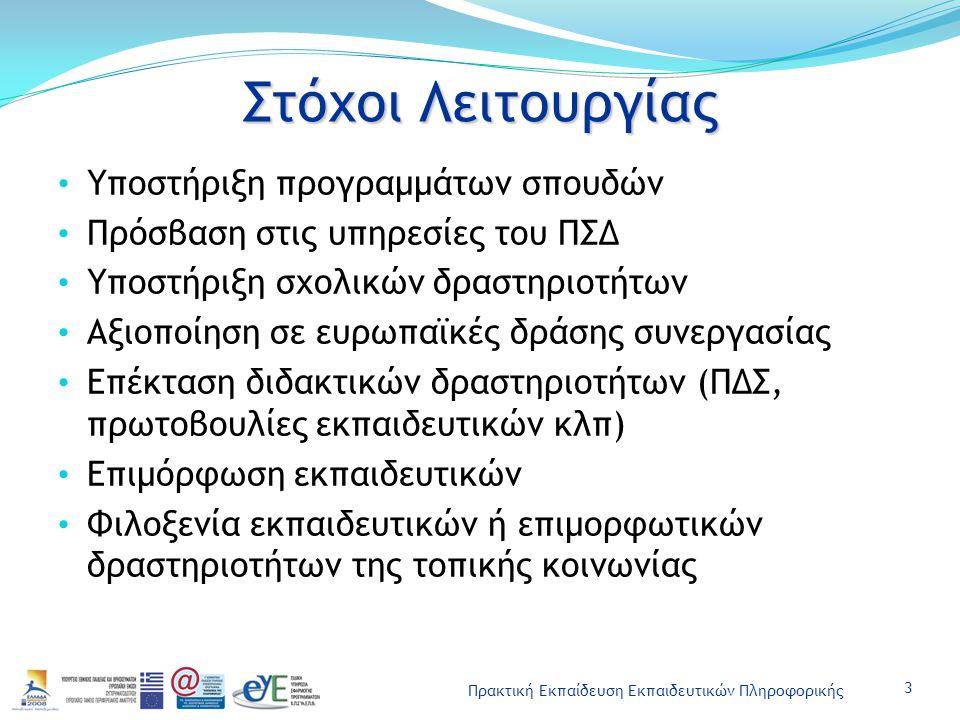 Πρακτική Εκπαίδευση Εκπαιδευτικών Πληροφορικής Στόχοι Λειτουργίας Υποστήριξη προγραμμάτων σπουδών Πρόσβαση στις υπηρεσίες του ΠΣΔ Υποστήριξη σχολικών δραστηριοτήτων Αξιοποίηση σε ευρωπαϊκές δράσης συνεργασίας Επέκταση διδακτικών δραστηριοτήτων (ΠΔΣ, πρωτοβουλίες εκπαιδευτικών κλπ) Επιμόρφωση εκπαιδευτικών Φιλοξενία εκπαιδευτικών ή επιμορφωτικών δραστηριοτήτων της τοπικής κοινωνίας 3