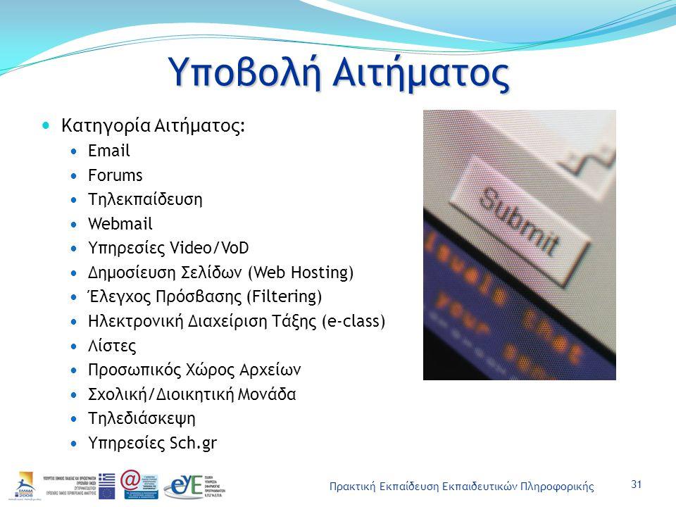 Πρακτική Εκπαίδευση Εκπαιδευτικών Πληροφορικής Υποβολή Αιτήματος Κατηγορία Αιτήματος: Email Forums Τηλεκπαίδευση Webmail Υπηρεσίες Video/VoD Δημοσίευσ
