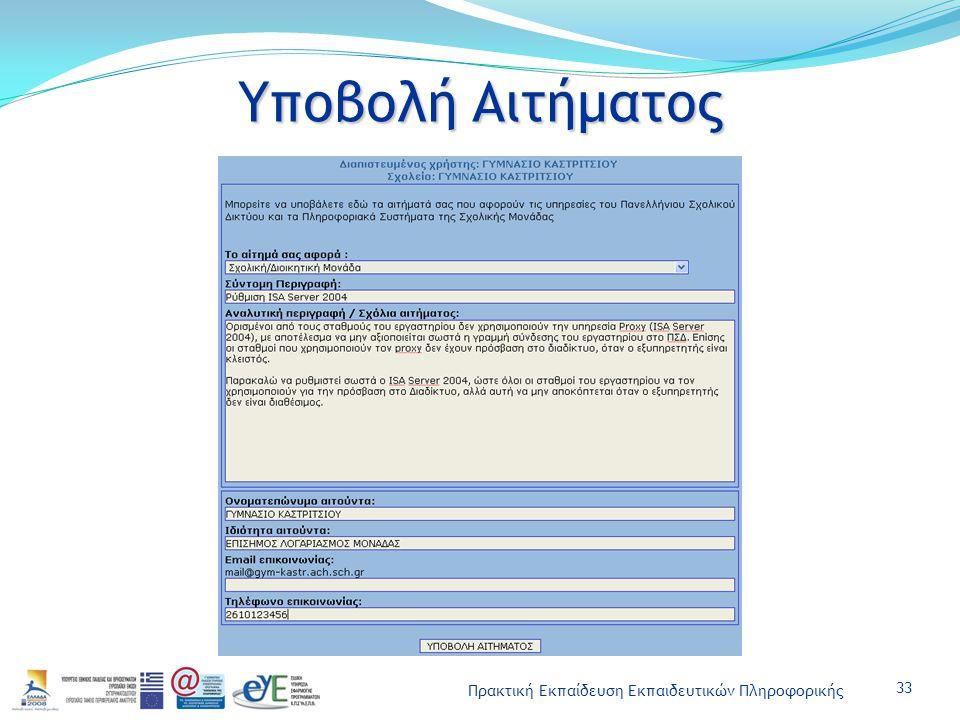 Πρακτική Εκπαίδευση Εκπαιδευτικών Πληροφορικής Υποβολή Αιτήματος 33