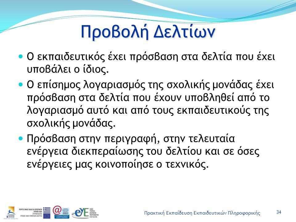 Πρακτική Εκπαίδευση Εκπαιδευτικών Πληροφορικής Προβολή Δελτίων Ο εκπαιδευτικός έχει πρόσβαση στα δελτία που έχει υποβάλει ο ίδιος. Ο επίσημος λογαριασ