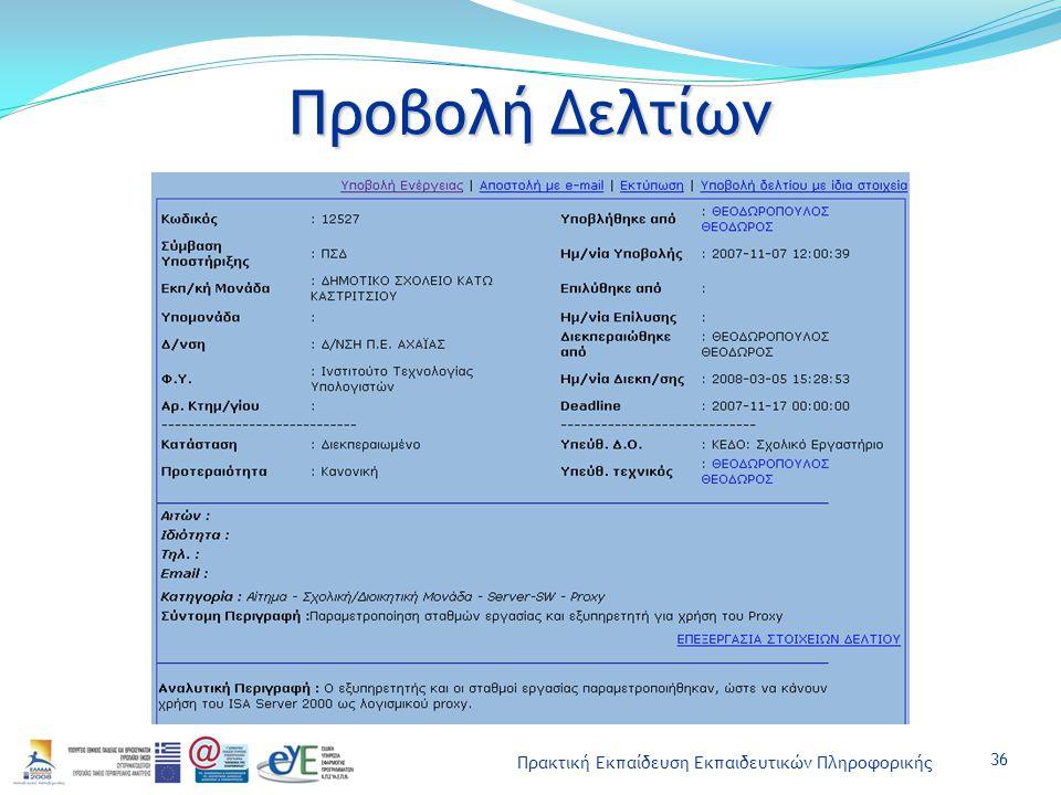 Πρακτική Εκπαίδευση Εκπαιδευτικών Πληροφορικής Προβολή Δελτίων 36