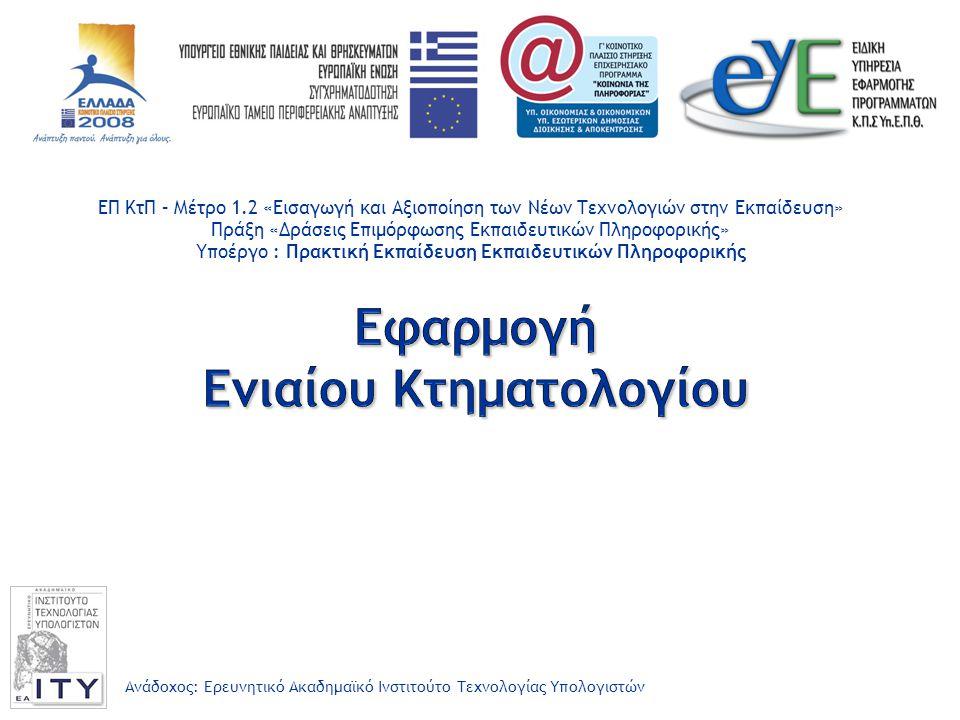Ανάδοχος: Ερευνητικό Ακαδημαϊκό Ινστιτούτο Τεχνολογίας Υπολογιστών ΕΠ ΚτΠ – Μέτρο 1.2 «Εισαγωγή και Αξιοποίηση των Νέων Τεχνολογιών στην Εκπαίδευση» Π