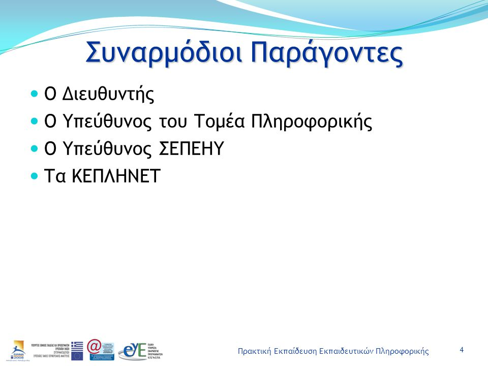Πρακτική Εκπαίδευση Εκπαιδευτικών Πληροφορικής Συναρμόδιοι Παράγοντες Ο Διευθυντής Ο Υπεύθυνος του Τομέα Πληροφορικής Ο Υπεύθυνος ΣΕΠΕΗΥ Τα ΚΕΠΛΗΝΕΤ 4