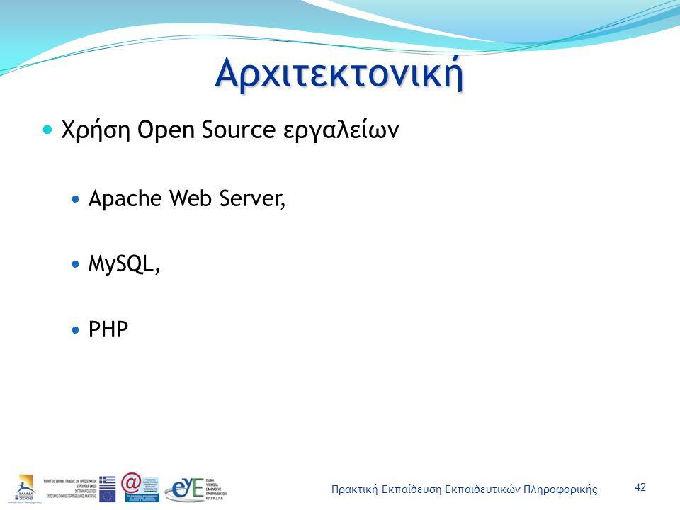 Πρακτική Εκπαίδευση Εκπαιδευτικών Πληροφορικής Αρχιτεκτονική Χρήση Open Source εργαλείων Apache Web Server, MySQL, PHP 42