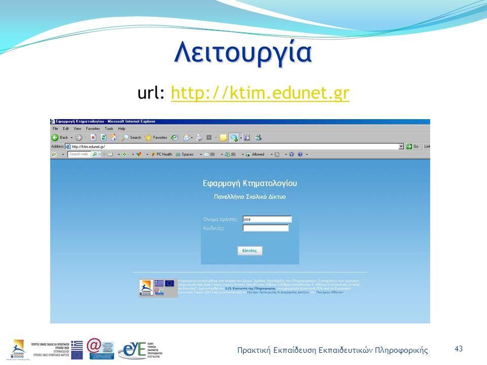 Πρακτική Εκπαίδευση Εκπαιδευτικών Πληροφορικής Λειτουργία url: http://ktim.edunet.grhttp://ktim.edunet.gr 43