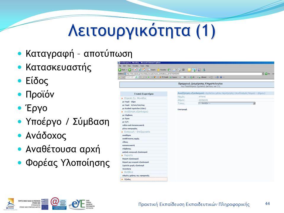 Πρακτική Εκπαίδευση Εκπαιδευτικών Πληροφορικής Λειτουργικότητα (1) Καταγραφή – αποτύπωση Κατασκευαστής Είδος Προϊόν Έργο Υποέργο / Σύμβαση Ανάδοχος Αναθέτουσα αρχή Φορέας Υλοποίησης 44